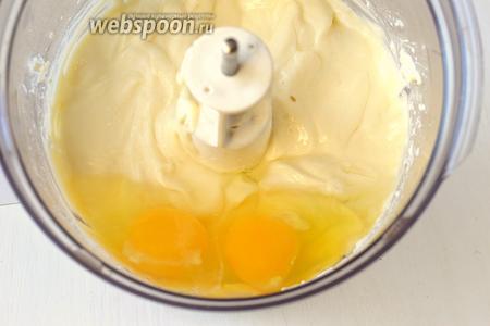 Добавить яйца и ещё раз всё измельчить.