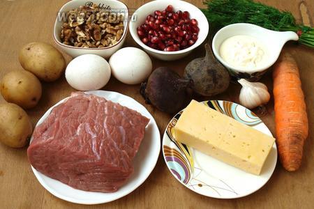 Для приготовления салата нам понадобится мякоть говядины, картофель, свёкла, морковь, яйца, твёрдый сыр, чеснок, майонез, грецкие орехи, гранат и укроп.