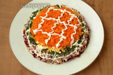 Выложить морковь сверху желтков, покрыть майонезом.