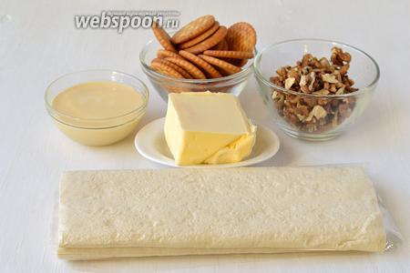 Для приготовления слоёных палочек в глазури нам понадобится готовое  слоёное тесто , сгущённое молоко, сливочное масло, орехи грецкие, крекер солёный.
