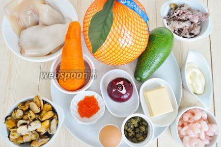 Для салата потребуются морковь и яйца вареные, помело, кальмары тушки, авокадо, сыр твёрдый, майонез, салат, зелёный, мидии, щупальца каракатиц, креветки замороженные очищенные, икра красная, каперсы, лук фиолетовый, помело.