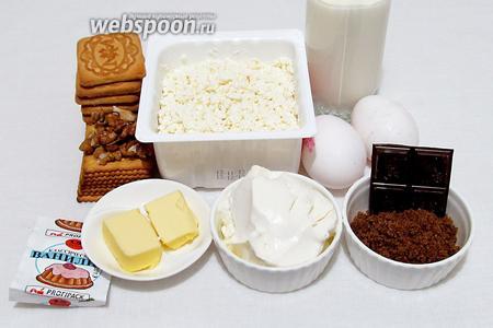 Для приготовления двухцветного чизкейка потребуются: печенье, орехи грецкие, творог, сметана, яйца, ванилин, сливочное масло, сыр Маскарпоне, коричневый и белый сахар, шоколад.