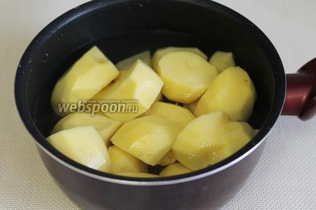 Отварить картофель на медленном огне.