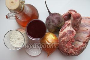 Необходимо взять — мясо, свёклу и свекольный квас, лук, муку, специи, масло для жарки (смалец), 1/4 ч. л. лимонной кислоты.