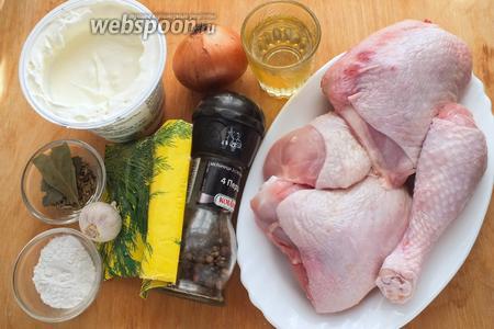 Подготовьте необходимые ингредиенты: куриные окорочка (или кусочки куриной тушки с косточками), сметану 15%, лук, чеснок, крахмал, соль, перец, сушёный укроп и семена укропа или фенхеля. Также понадобится немного холодной воды или куриного бульона, не более 150 мл.
