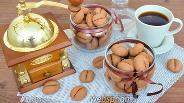 Фото рецепта Печенье «Кофейные зёрна»