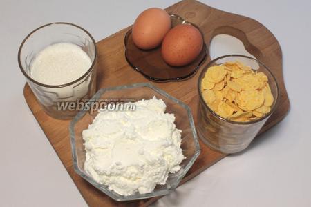 Для приготовления нам понадобятся творог, яйца, сахар, кукурузные хлопья (2 стакана) и сливочное масло для смазывания формы.