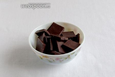 Шоколад растапливаем так же на водяной бане или в микроволновке.