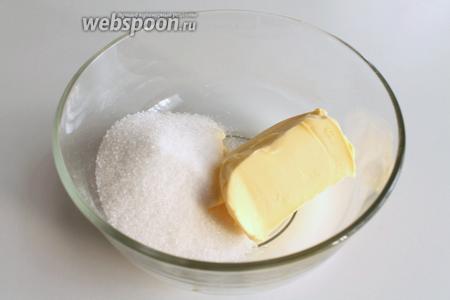В другую посуду выложить размягчённое (но не топлёное) сливочное масло и сахар.