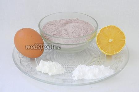 Для украшения пирожных возьмём шоколадную глазурь в порошке, яичный белок, кукурузный крахмал, сахарную пудру.