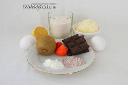Для приготовления шоколадного торта «Павлова» возьмём сахар, яйца, какао, шоколад чёрный, кукурузный крахмал, уксус, лимонный сок, пломбир, клубнику, киви.