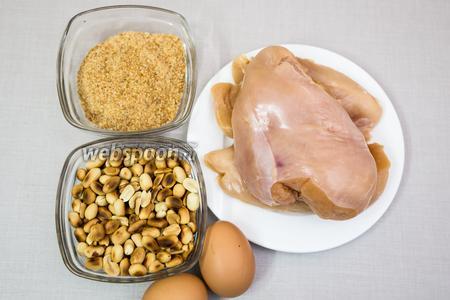 Для приготовления нам понадобятся: куриные грудки, арахис, панировочные сухари, яйца, соль, смесь перцев, масло оливковое.