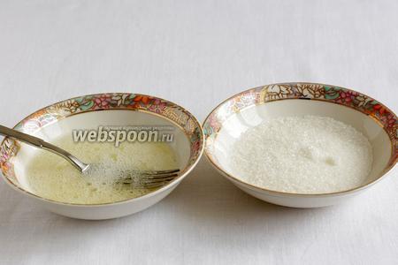 Подготовить оставшийся белок и сахар. Белок слегка взбить вилкой. Сахара может понадобиться чуть больше, в зависимости от того, какой толщины слой получится на печеньках.