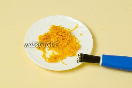 Апельсин тщательно моем горячей водой и снимаем цедру.