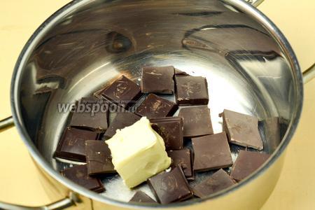 Шоколадку, поломанную на кусочки, вместе со сливочным маслом помещаем на водяную баню так, чтобы вода не доставала до донышка посуды с шоколадом,  растапливаем и перемешиваем в однородную шелковистую массу.
