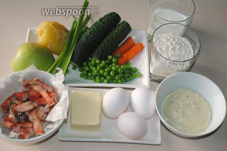Для приготовления данного салата понадобится отварной картофель, морковь (небольшая), половинка яблока сорта типа «Гренни Смит», свежие огурцы, отварные яйца, замороженный горошек, консервированное мясо краба и  домашний майонез на перепелиных яйцах  и специи. Для эклеров подготовим муку, молоко, масло, воду, яйца, соль и сахар.