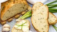 Фото рецепта Хлеб с запечённым чесноком и зелёным луком
