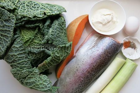 Для приготовления блюда возьмём форель, порей, сметану, яйца, тыкву, савойскую капусту и специи.
