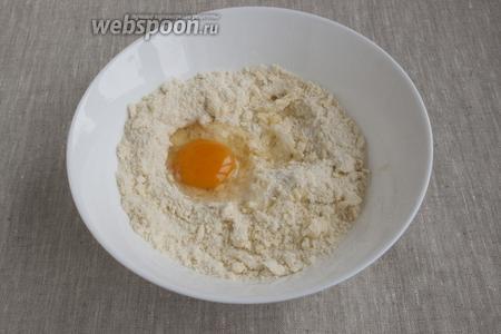 Добавить яйцо.