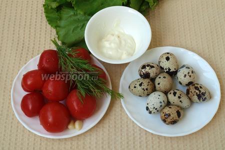 Для приготовления закуски нам понадобятся перепелиные яйца, небольшие помидоры, майонез, чеснок, укроп и салатные листья. Если готовить для детей, то майонез рекомендую заменить на домашнюю сметану.