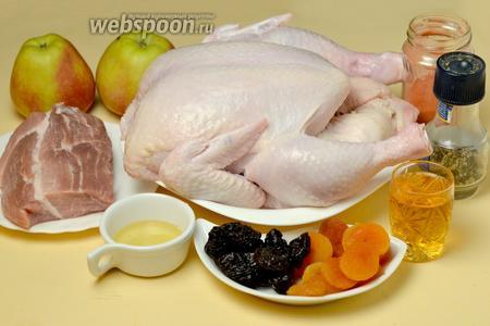 Для приготовления курицы нам понадобится сама курица, свинина, яблоки, курага, чернослив, ром, соль, перец, сладкая паприка, мёд, приготовленный заранее  клюквенный соус .