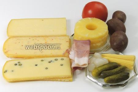 Подготовим ингредиенты: картофель, сыр Раклет в вариантах с  перцем, с чёрным перцем горошком и классический, мариновынные овощи и ветчину в тонких кусочках, смесь Раклет перца.