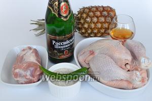 Подготовим курицу, шампанское, ананас, свинину, рис, коньяк и немного растительного масля для жарки. Перчик халапеньо — разновидность чили, не такой острый, но с длительным согревающим эффектом.