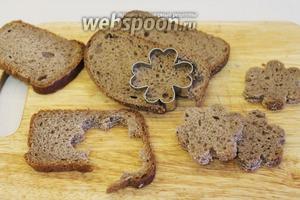 Хлебную нарезку можно выполнить фигурно с помощью формочек для печенья.
