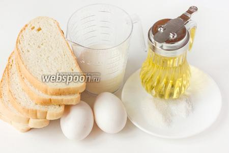 Для приготовления сладких десертных гренок нам понадобится белый хлеб или батон, нарезанный тонкими ломтиками (около 8 больших кусков), куриные яйца, молоко, соль, сахар и подсолнечное рафинированное масло.