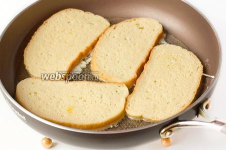 Жарим гренки с двух сторон на широкой разогретой сковороде в небольшом количестве подсолнечного рафинированного масла.