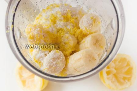 Всыпаем сахарную пудру, свежевыжатый сок и цедру одного лимона.