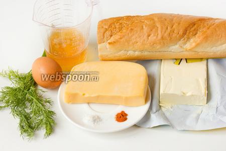 Для приготовления сырных гренок нам понадобятся такие продукты: батон (багет), твёрдый сыр, яичный желток, светлое пиво, соль, красный молотый перец, сливочное масло, укроп.