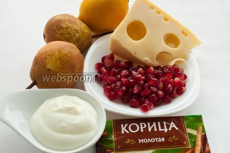 Для приготовления салата вам понадобятся: груши (1-2 штуки в зависимости от размера), сок половины лимона, сыр Маасдам, натуральный йогурт, зёрна граната и молотая корица.