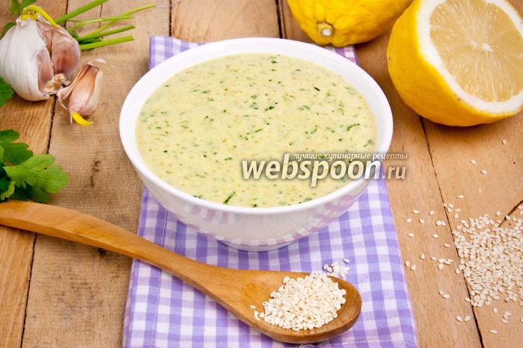 Running Cheff Тахини Тахина Тхина – кулинарный рецепт