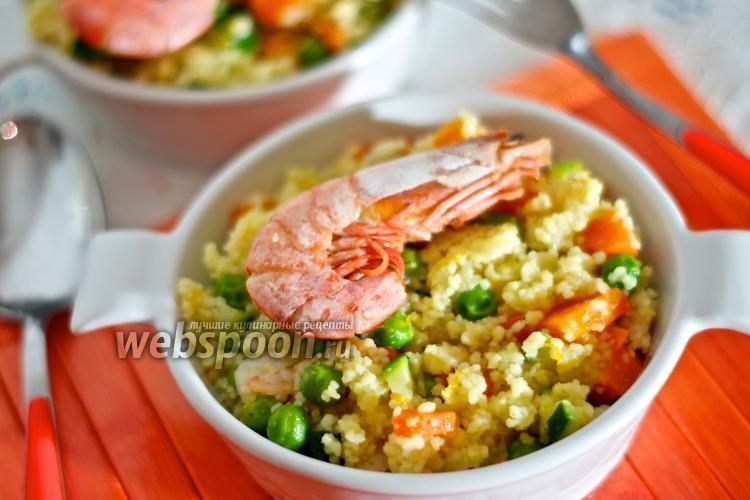 Фото Кускус с овощами и креветками