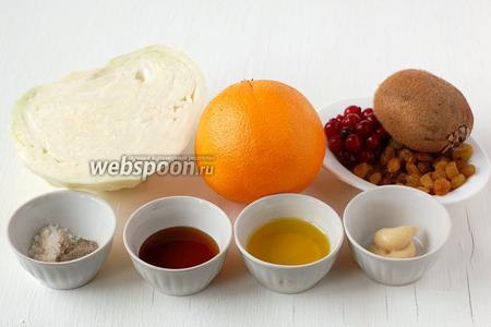 Для приготовления салата нам понадобится капуста, кисло-сладкий апельсин, киви, изюм, клюква, мёд, оливковое масло, горчица, соль, перец.
