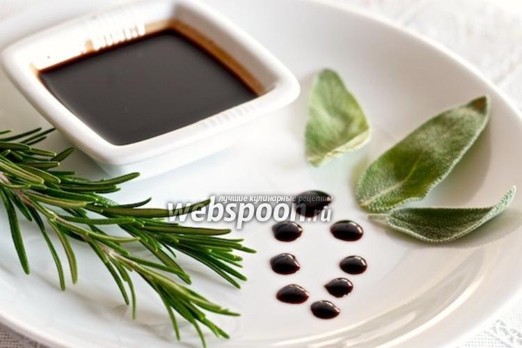 Фото Бальзамический соус