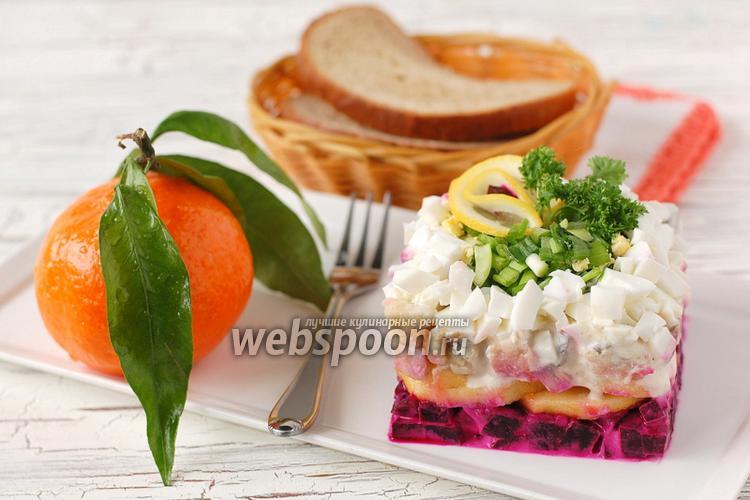 Фото Сельдь со свёклой и сметанно-мандариновой заправкой