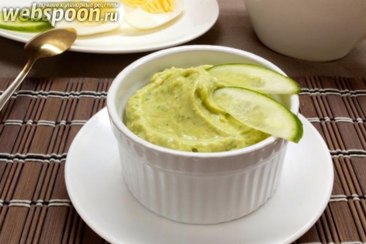 Фото Соус из авокадо со сметаной
