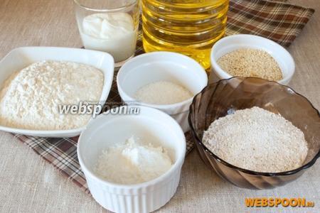 Подготовить основные продукты: муку двух видов, кунжут, крахмал, сахар, сметану, масло растительное.