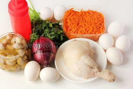 Для приготовления салата нам понадобится отваренный до готовности в подсоленной воде и остывший куриный окорочок, морковь по-корейски, маринованные шампиньоны, отваренные куриные яйца, фиолетовый лук, свежие укроп и петрушка, майонез, соль и чёрный молотый перец.