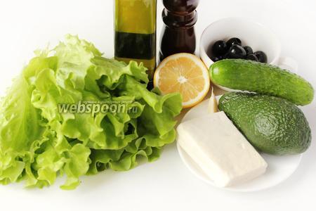 Для приготовления салата нам понадобится листья салата, спелый авокадо, свежий огурец, маслины без косточек, брынза. Для заправки понадобится оливковое масло, лимонный сок, соль и чёрный молотый перец.