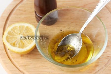 Для заправки соединяем оливковое масло, лимонный сок, соль и чёрный молотый перец. Перемешиваем заправку.