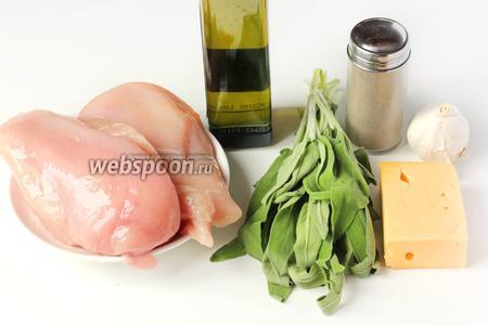 Для приготовления куриного рулета нам понадобится куриное филе, свежий шалфей, твёрдый сыр, чеснок, соль, чёрный молотый перец, оливковое масло.