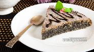 Фото рецепта Маковый пирог