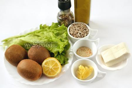 Приготовим для салата такие ингредиенты: листья зелёного салата, киви, козий сыр, семечки подсолнечника, кунжут, оливковое масло, мёд, лимон, перец.