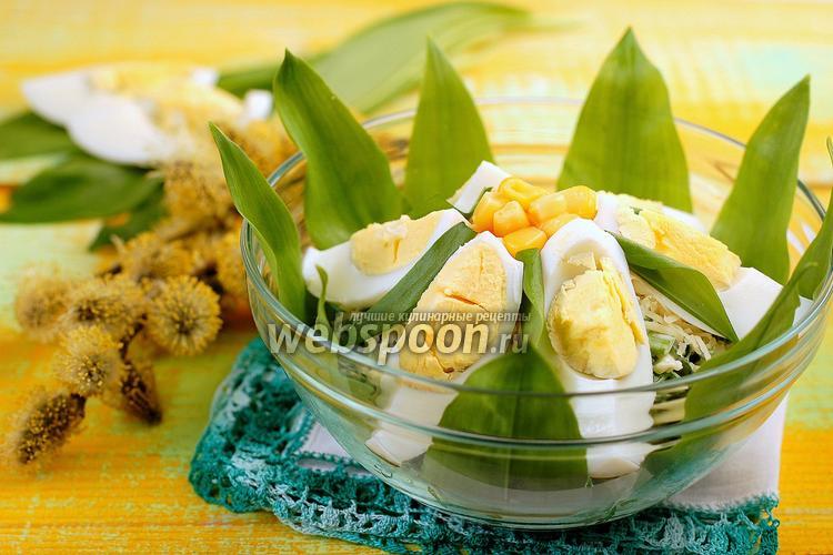 Фото Весенний салат с черемшой