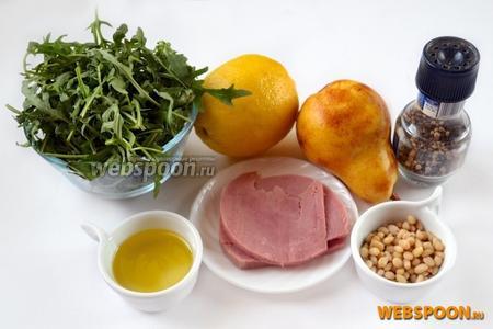 Для салата нам понадобится: руккола, ветчина, груша, кедровые орешки, а также лимонный сок, оливковое масло и свежемолотый перец.