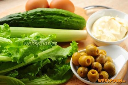 Для приготовления зелёного салата вам понадобятся: огурцы, лук-порей, оливки без косточек, листья салата, яйца, майонез и соль.