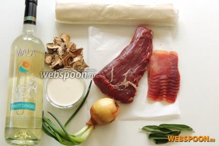 Подготовим продукты: вырезку телятины, сырокопчёную ветчину,  сушёные белые грибы , сливки, белое вино, оливковое масло, лук, листья свежего шалфея (5 штук) и слоёное тесто.